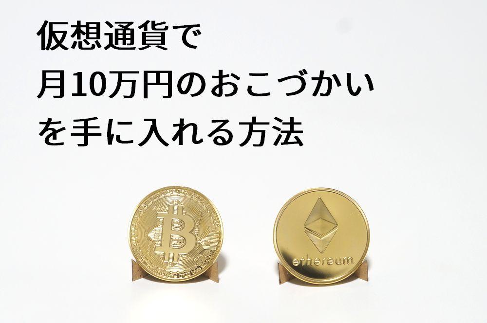 仮想通貨で月10万円のおこづかいを手に入れる方法
