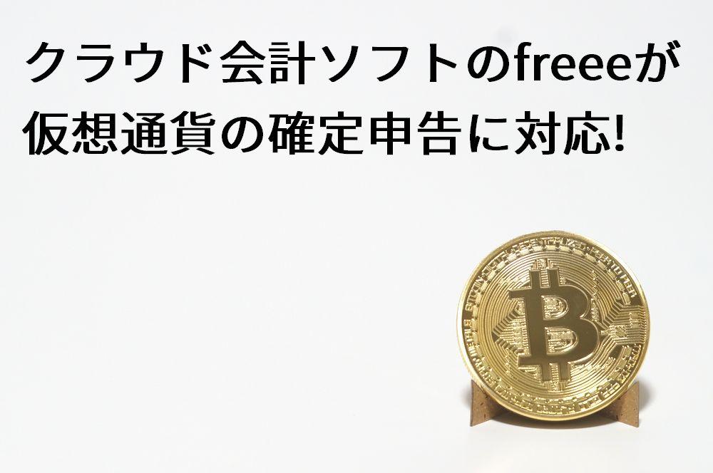 クラウド会計ソフトのfreeeが個人の仮想通貨の確定申告に対応!