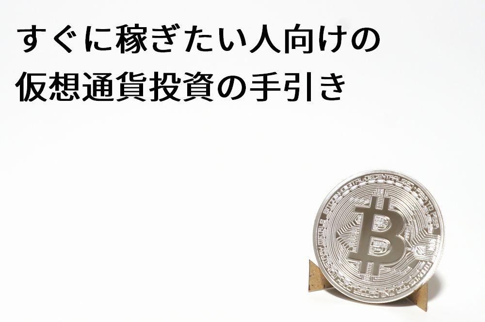 すぐに稼ぎたい人向けの仮想通貨投資の手引き