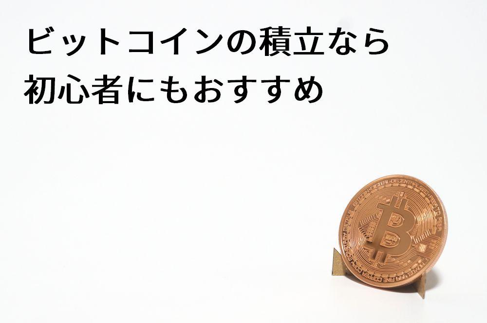 ビットコインの積立なら初心者にもおすすめ