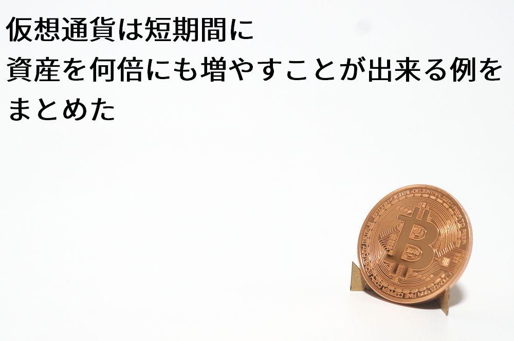 仮想通貨は短期間に資産を何倍にも増やすことが出来る例をまとめた