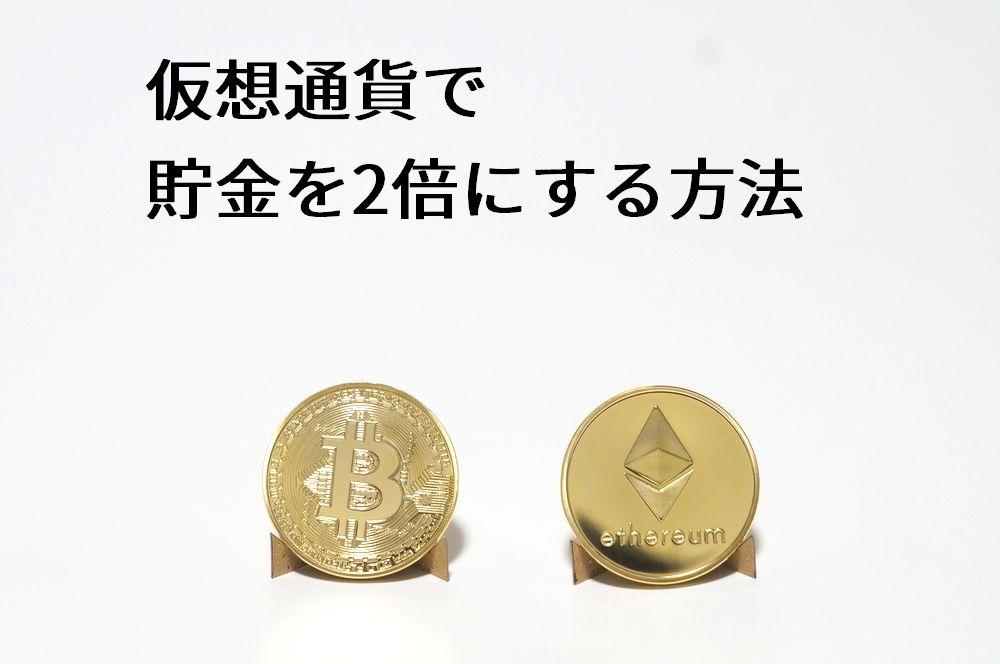 【2018年版】仮想通貨で貯金を2倍にする方法