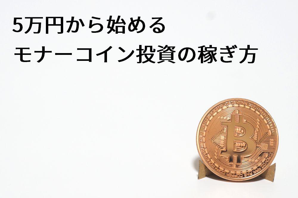 5万円から始めるモナーコイン投資の稼ぎ方
