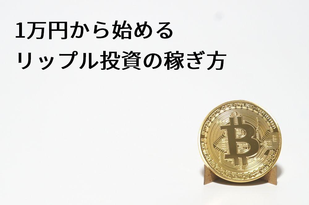 1万円から始めるリップル投資の稼ぎ方