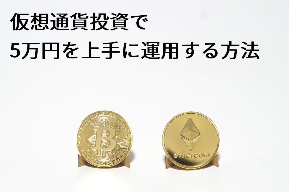 仮想通貨投資で5万円を上手に運用する方法