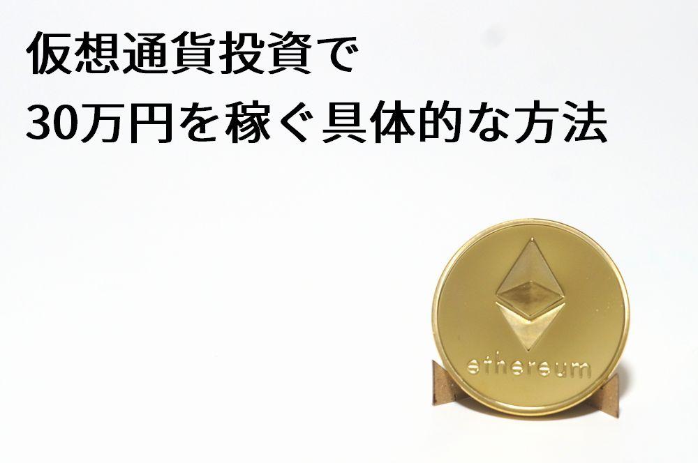 仮想通貨投資で30万円を稼ぐ具体的な方法