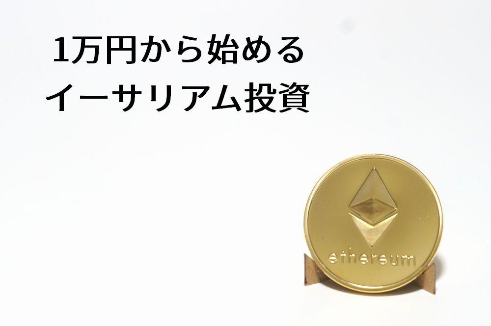 【2018年版】 1万円から始めるイーサリアム投資