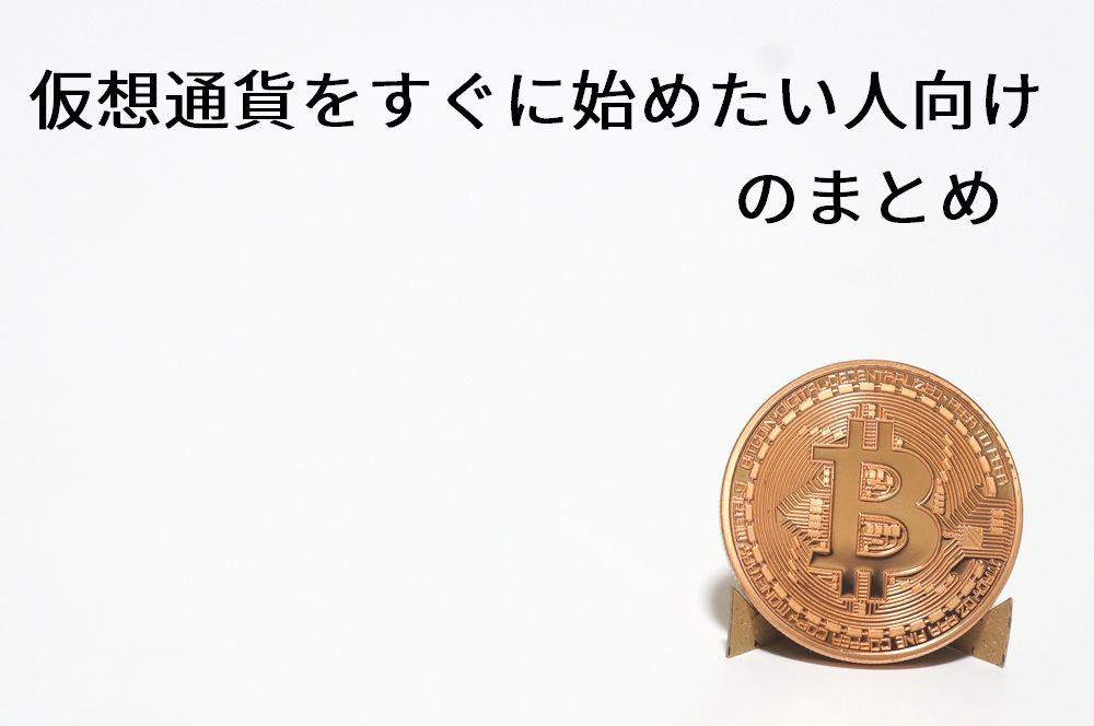 仮想通貨をすぐに始めたい人向けのまとめ