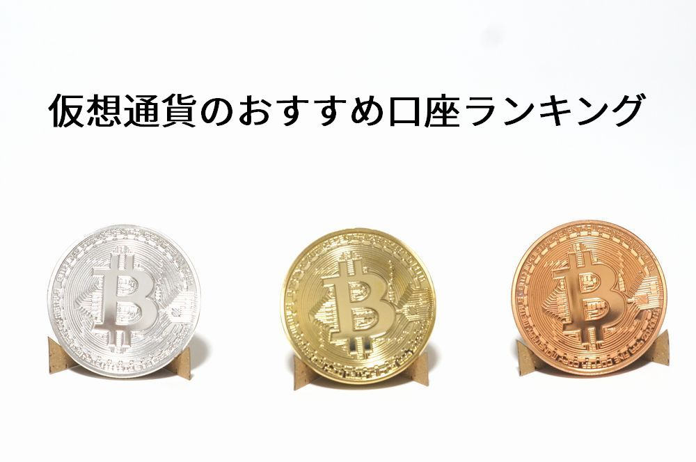 仮想通貨のおすすめ口座ランキング