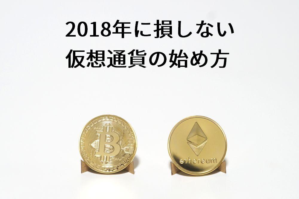 2018年に損しない仮想通貨の始め方