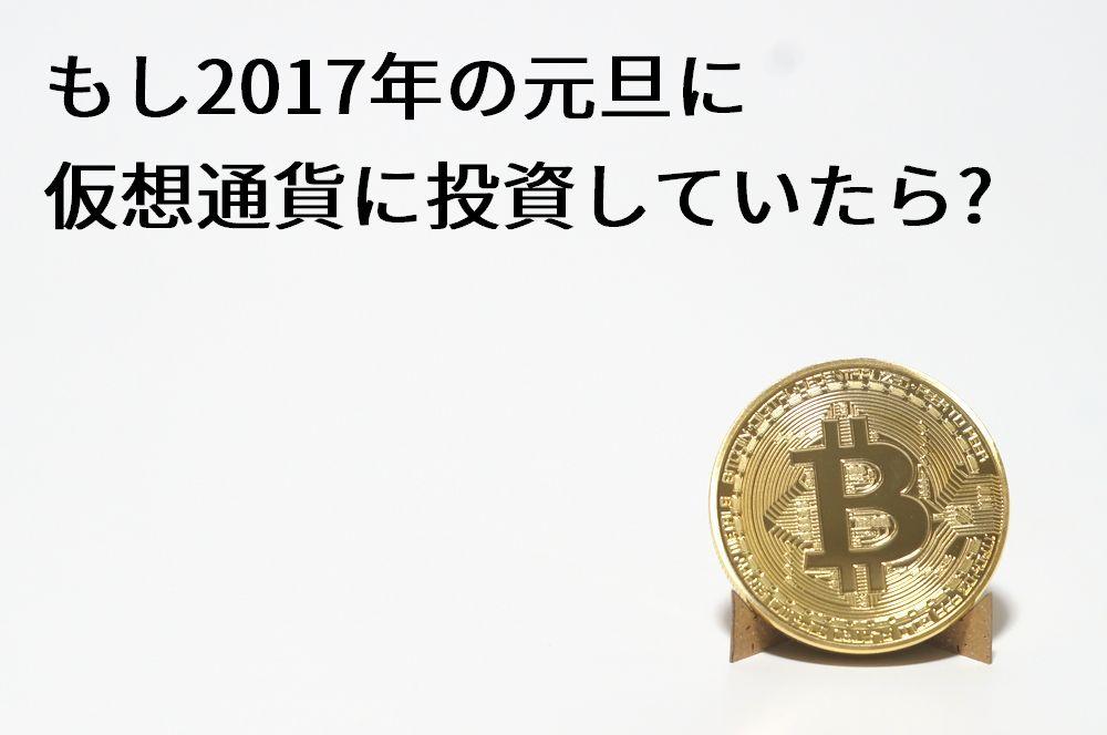 もし2017年の元旦に仮想通貨に投資していたら?