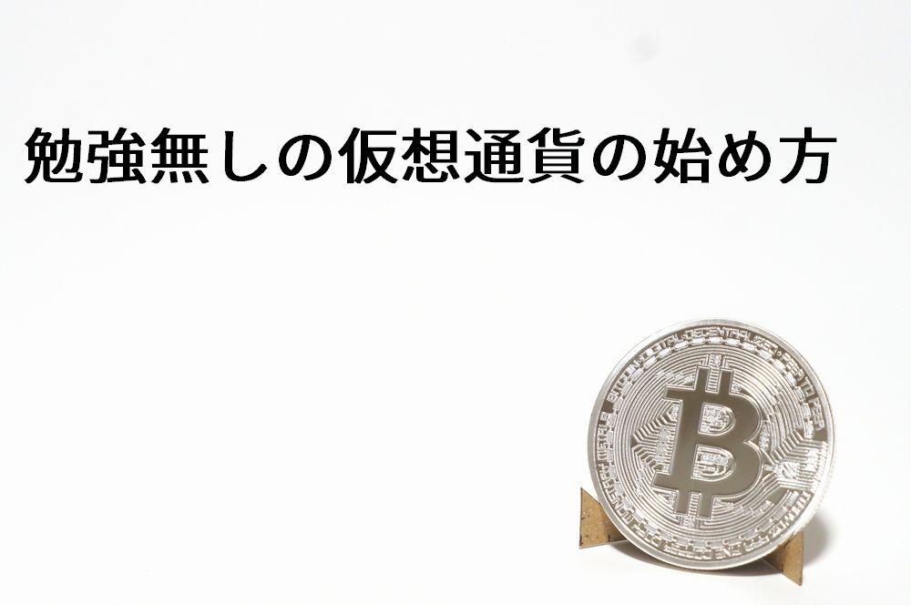 勉強無しの仮想通貨の始め方