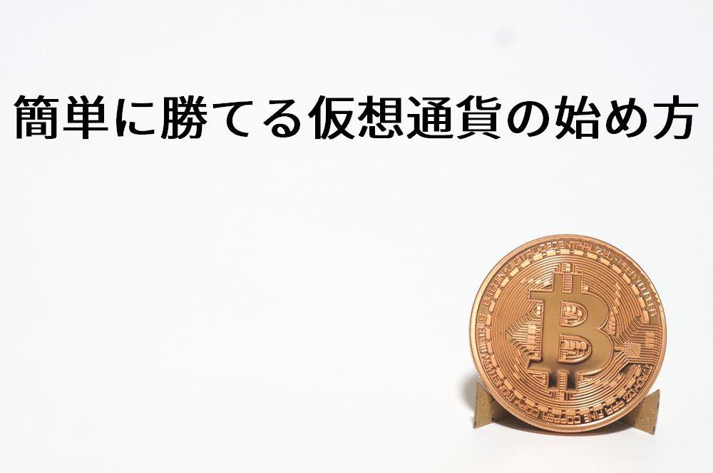簡単に勝てる仮想通貨の始め方