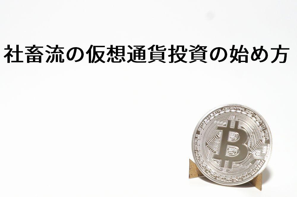 社畜流の仮想通貨投資の始め方