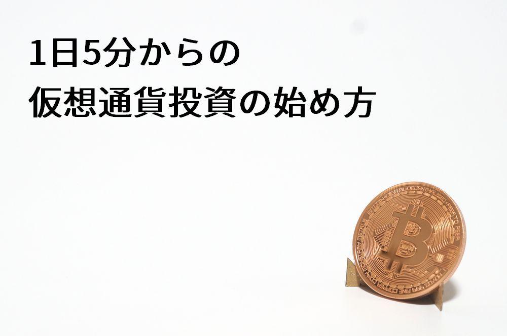 1日5分からの仮想通貨投資の始め方