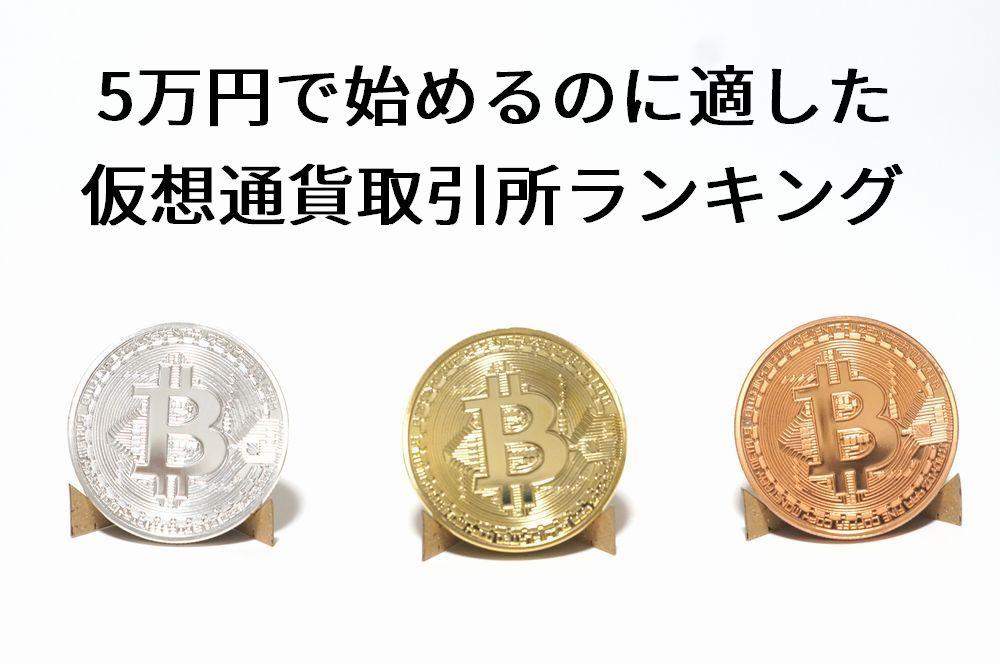 5万円で始めるのに適した仮想通貨取引所おすすめランキング