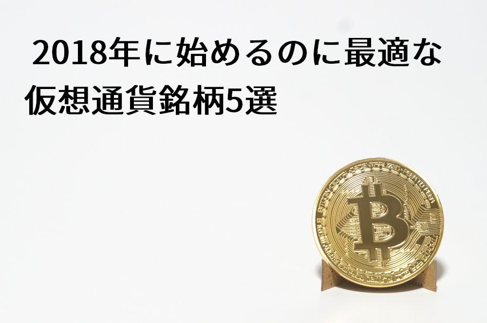 2018年に始めるのに最適な仮想通貨銘柄5選