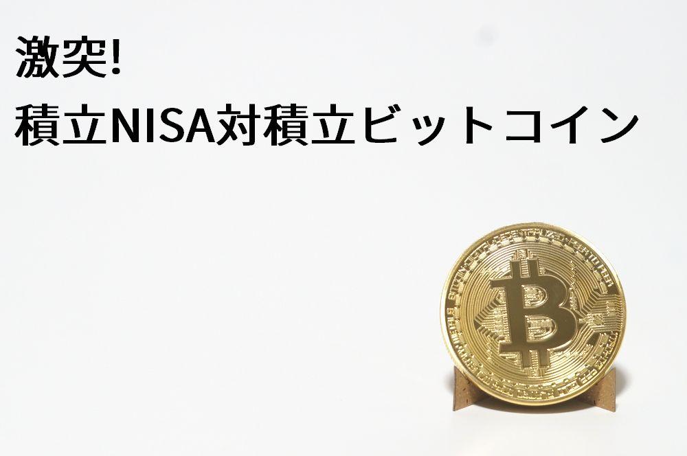 激突!積立NISA対積立ビットコインで比較してみた
