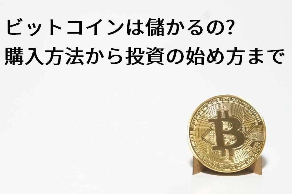 ビットコインは儲かるの? 購入方法から投資の始め方まで