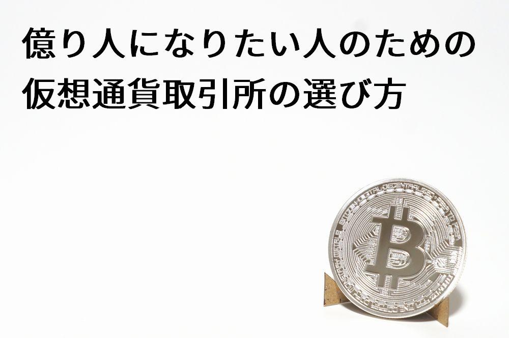 億り人になりたい人のための仮想通貨取引所の選び方