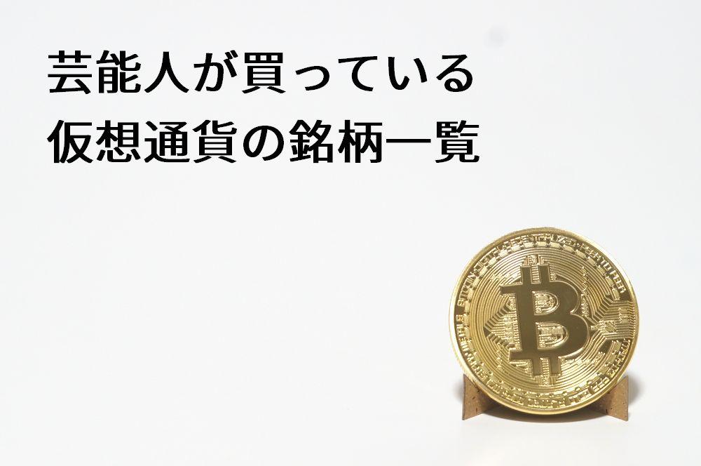 芸能人のあの人も買っている仮想通貨の銘柄一覧