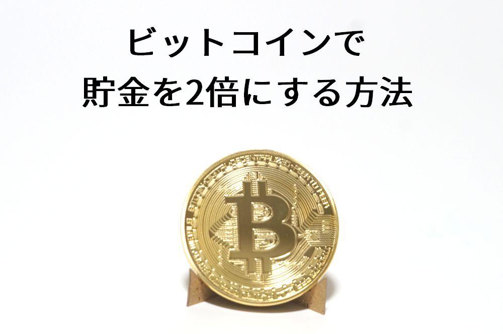 ビットコインで貯金を2倍にする方法をまとめる