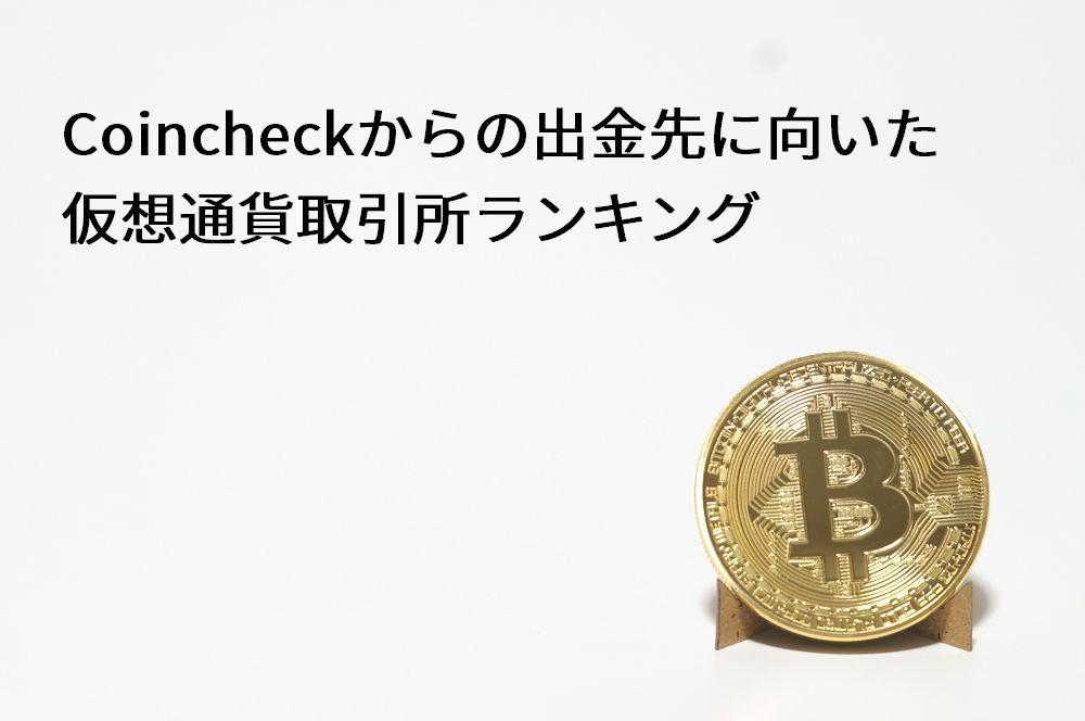 Coincheckからの出金先に向いた仮想通貨取引所ランキング