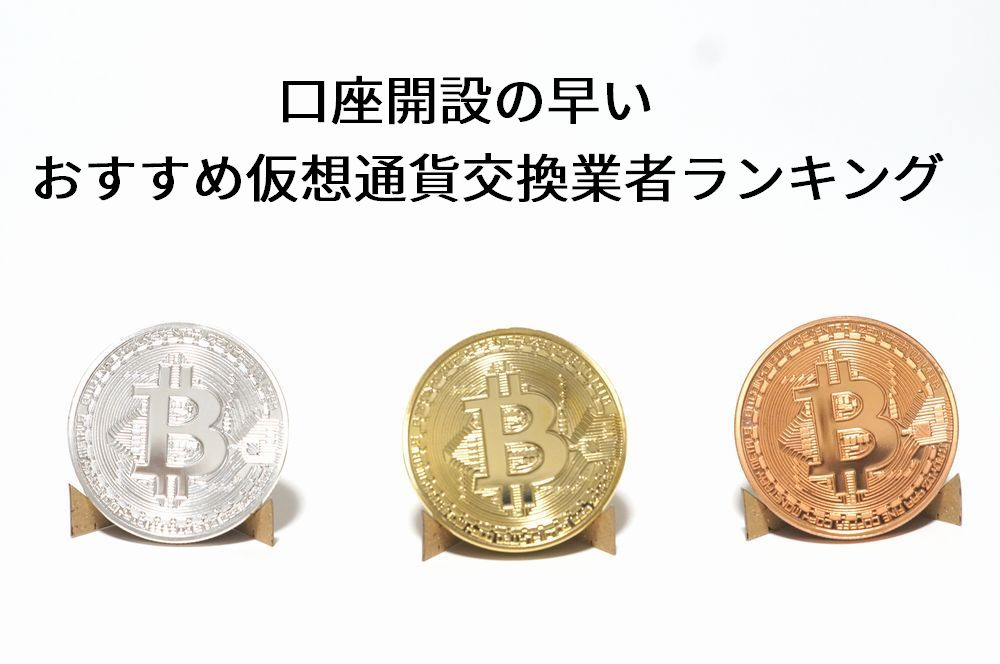 口座開設の早いおすすめ仮想通貨交換業者ランキング
