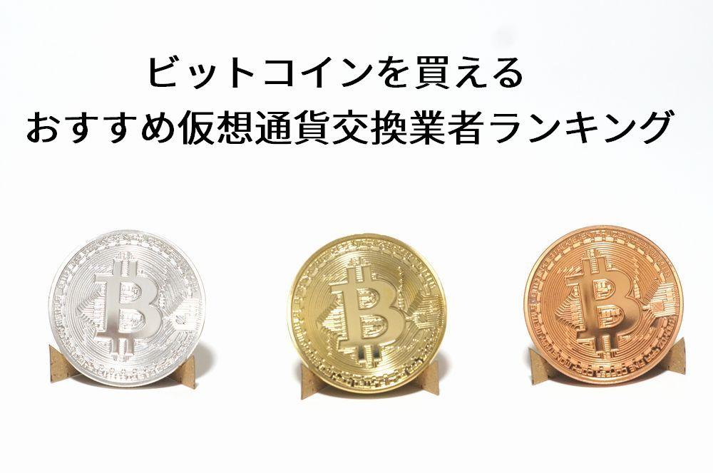ビットコインを買えるおすすめ仮想通貨交換業者ランキング