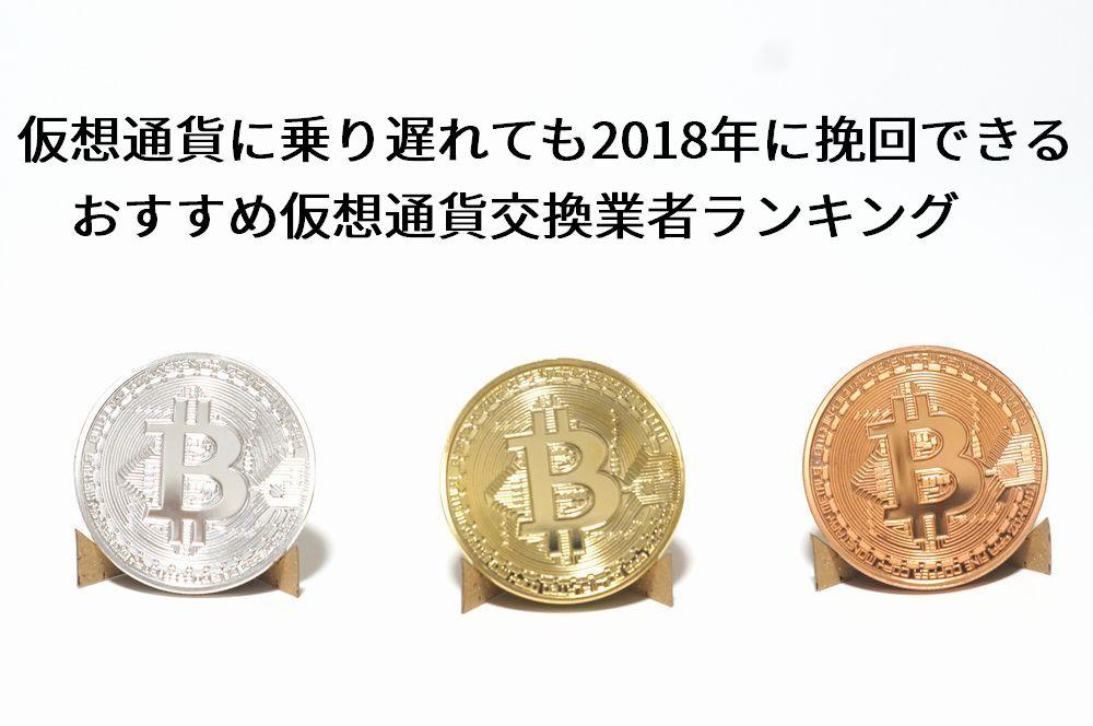 仮想通貨に乗り遅れても2018年に挽回できるおすすめ仮想通貨交換業者ランキング