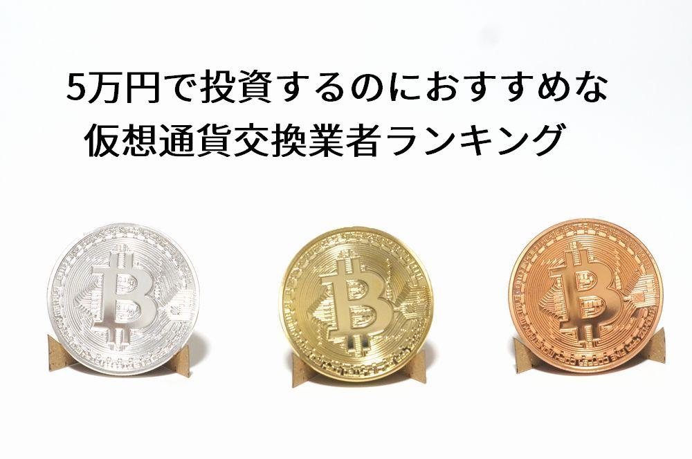 5万円で投資するのにおすすめな仮想通貨交換業者ランキング