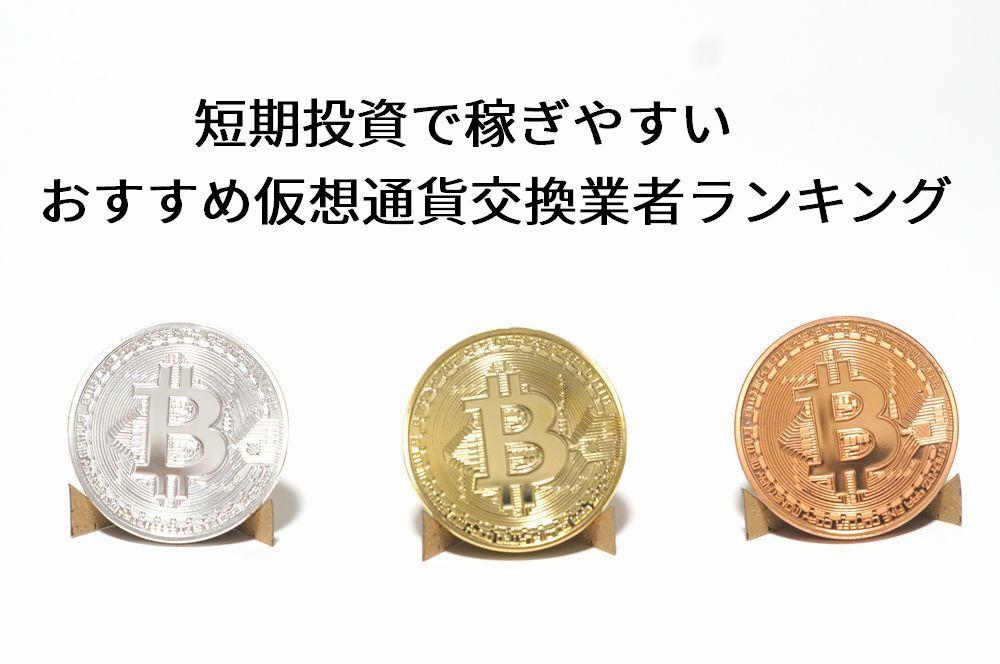 短期投資で稼ぎやすいおすすめ仮想通貨交換業者ランキング