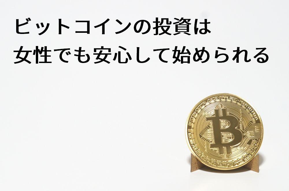 ビットコインの投資は女性でも安心して始められる