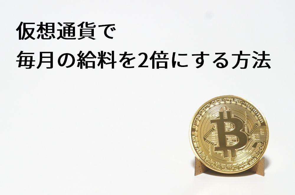 仮想通貨で毎月の給料を2倍にする方法