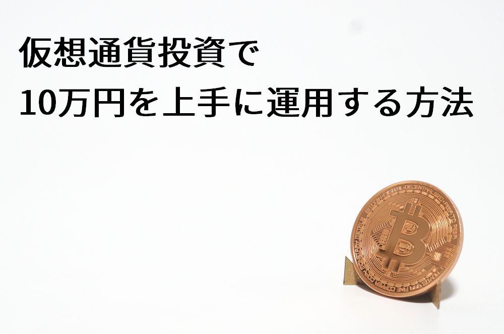 仮想通貨投資で10万円を上手に運用する方法