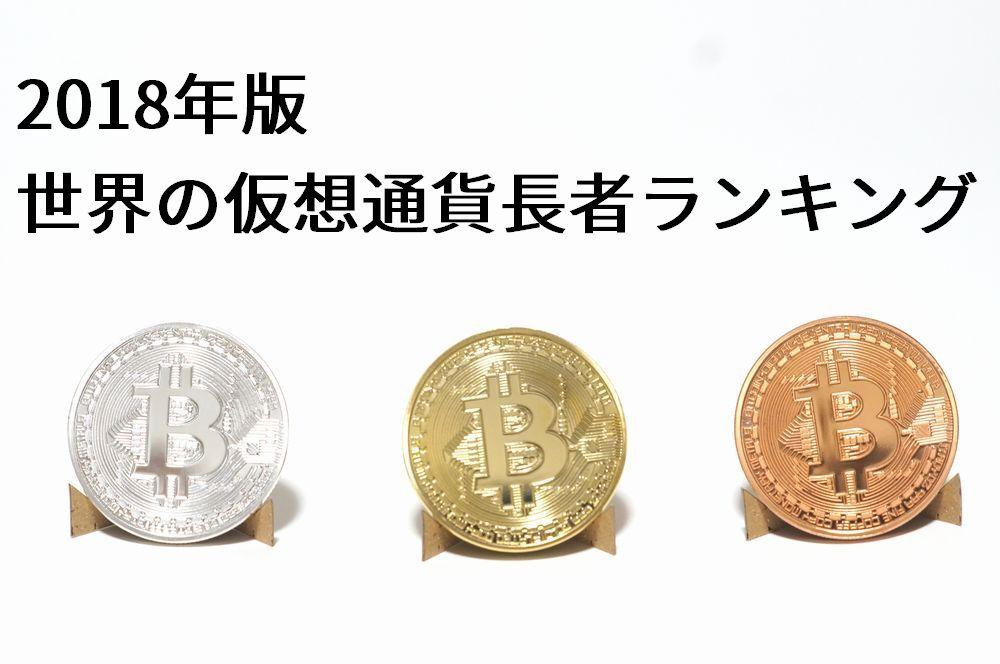 仮想通貨を使った稼ぎ方のヒントが得られる世界の仮想通貨長者ランキング!