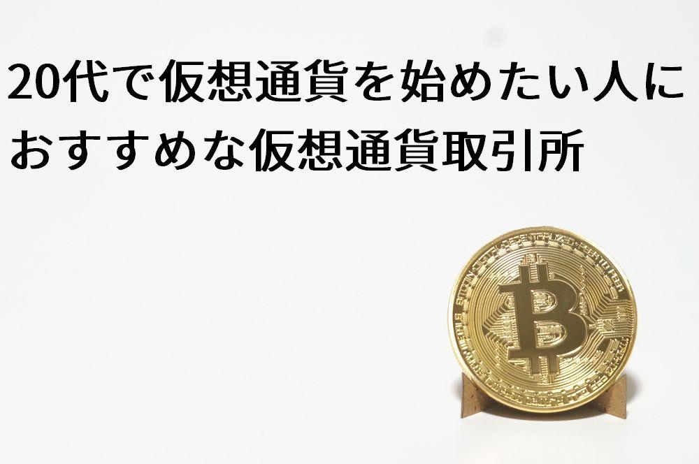 20代で仮想通貨を始めたい人におすすめな仮想通貨取引所