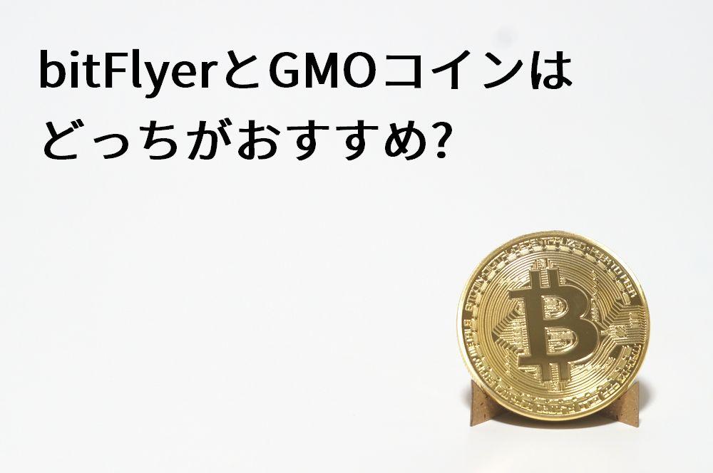 bitFlyerとGMOコインはどっちがおすすめ?