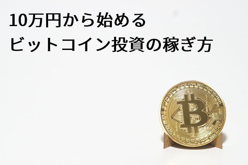 10万円から始めるビットコイン投資の稼ぎ方