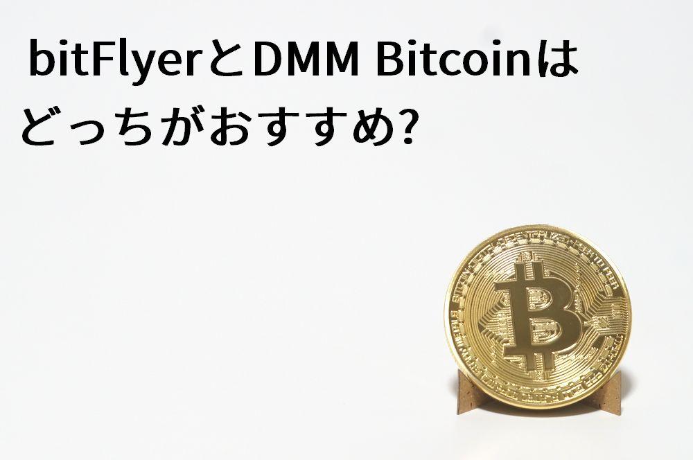 bitFlyerとDMM Bitcoinはどっちがおすすめ?
