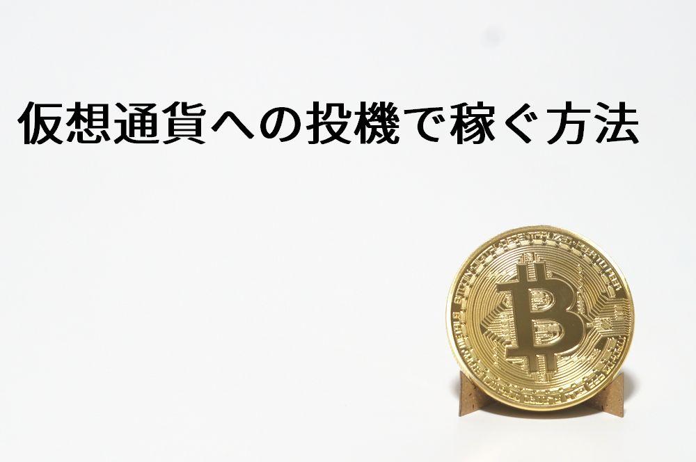 仮想通貨への投機で稼ぐ方法