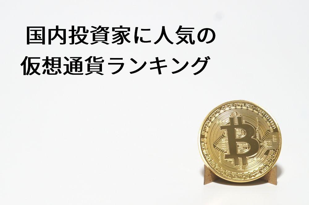 国内投資家に人気の仮想通貨ランキング