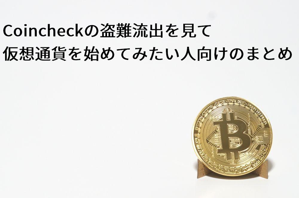 Coincheckの盗難流出を見て仮想通貨を始めてみたい人向けのまとめ