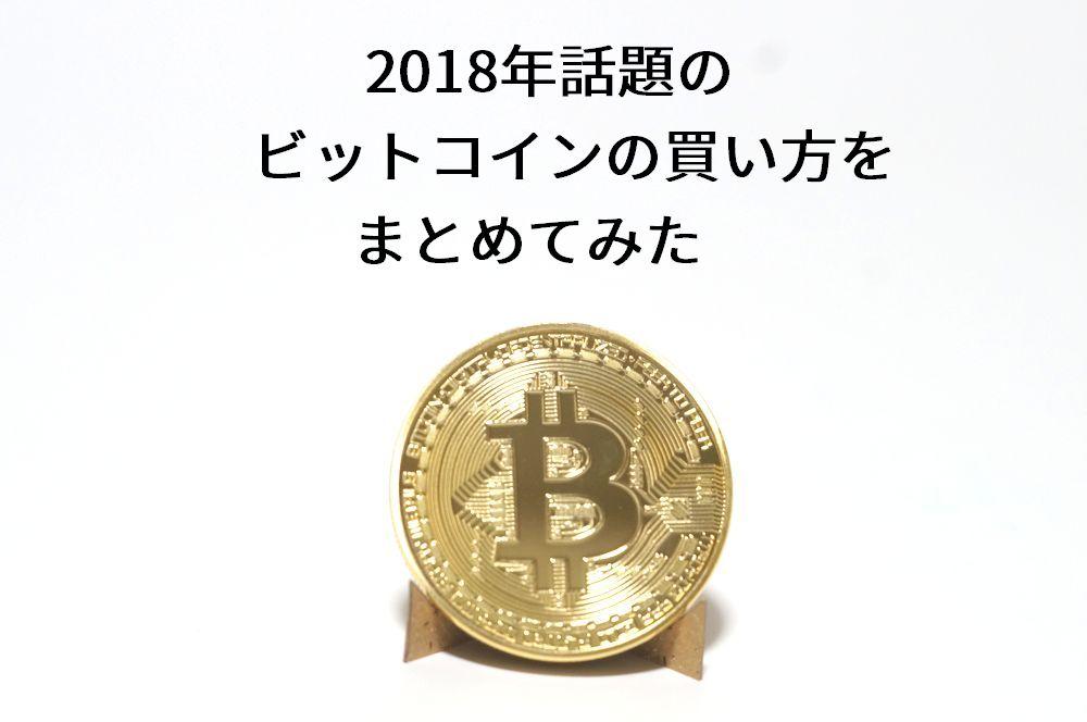 2018年話題のビットコインの買い方をまとめてみた