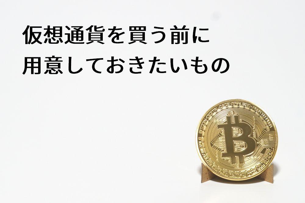 仮想通貨を買う前に用意しておきたいもの