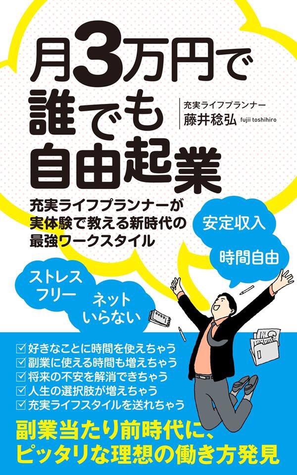 月3万円で誰でも自由起業 安定収入 時間自由 ストレスフリー ネットいらない