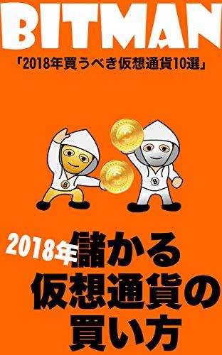 2018年儲かる仮想通貨の買い方: 2018年に買うべき仮想通貨10選