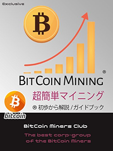 仮想通貨/一番儲かるオルトコインでビットコインを入手!超簡単マイニング