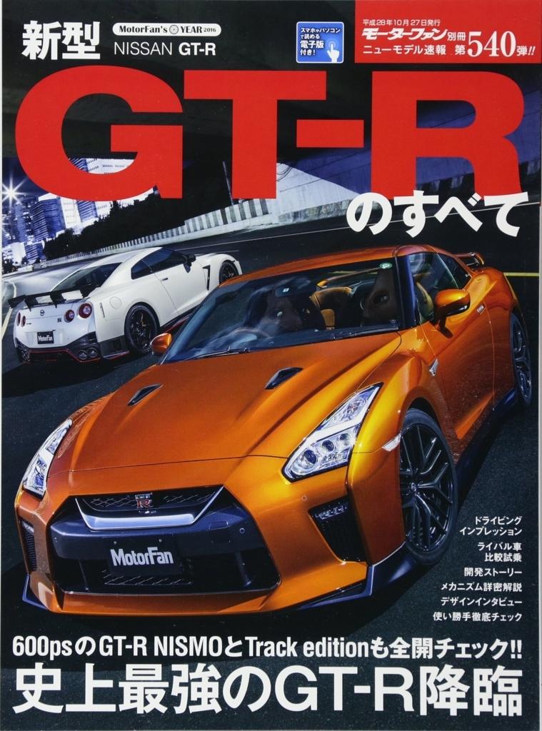 新型GTーRのすべて―動的質感と快適性を磨いた完熟の2017年モデル登場
