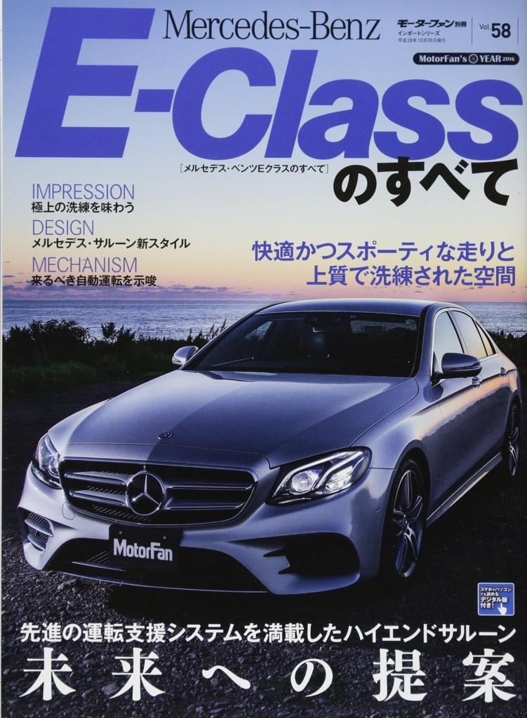 MercedesーBenz EーClassのすべて